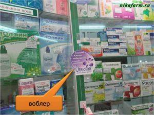 Воблеры в аптеке фото