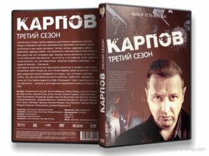 Карпов 4 книга