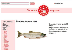 Сколько варить рыбу до готовности