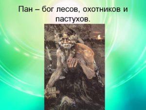 Бог охотников и рыбаков